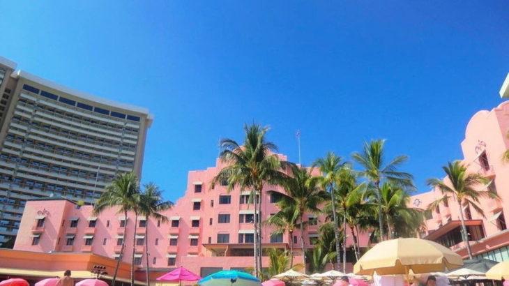 ピンクが可愛い『ロイヤル・ハワイアン』の基本情報を徹底解説!