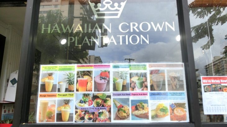 パイナップラー御用達!ハワイで人気の隠れ家的穴場スポット【Hawaiian Crown Plantation Cafe】