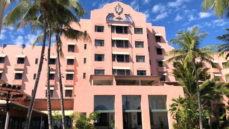 ハワイのロイヤルハワイアンホテル