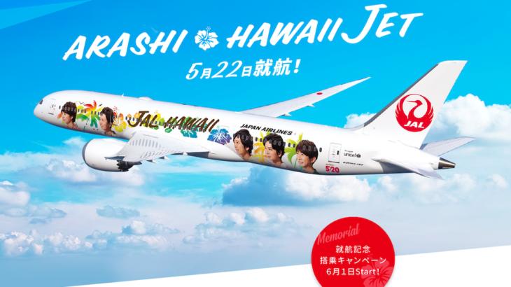 ハワイ線就航65周年記念!JALの嵐JETがハワイにくる!