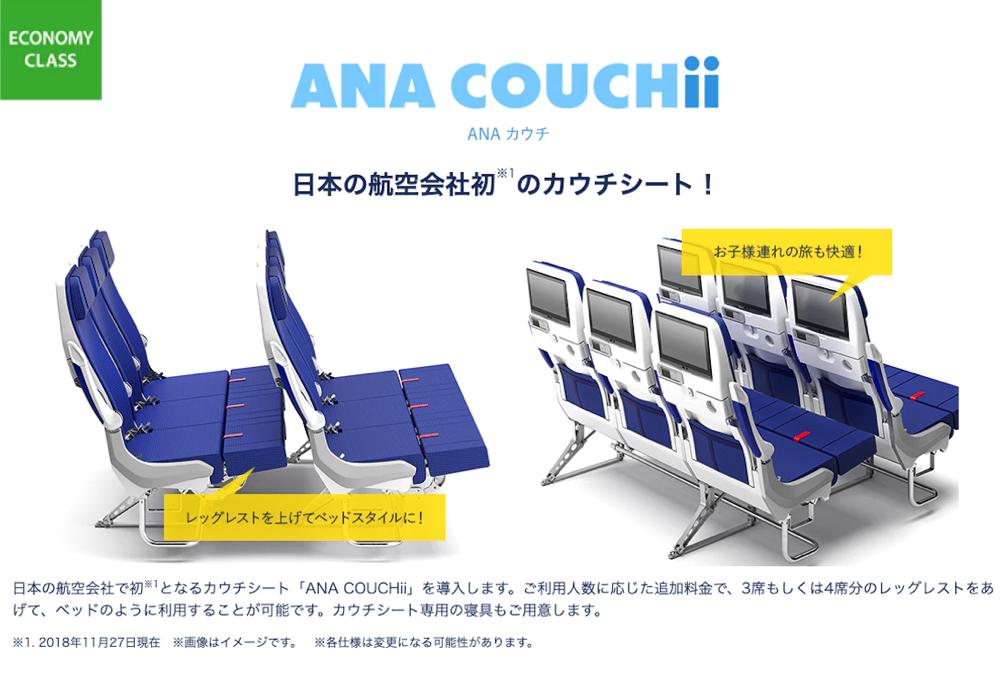 ANA COUCHii(ANAカウチ)
