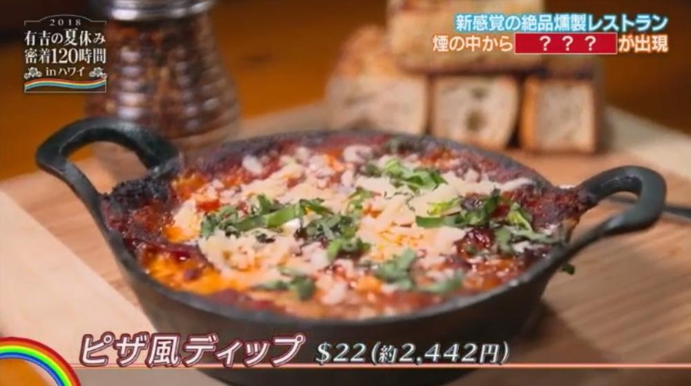 TRファイヤーグリルのピザ風ディップ