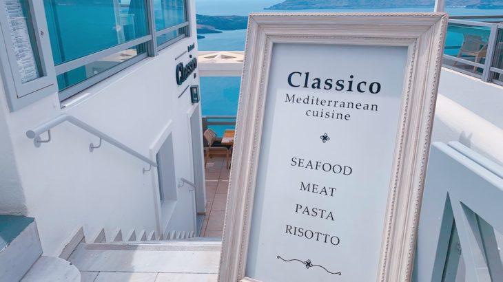 【最新】超絶景!サントリーニ島おすすめランチスポット