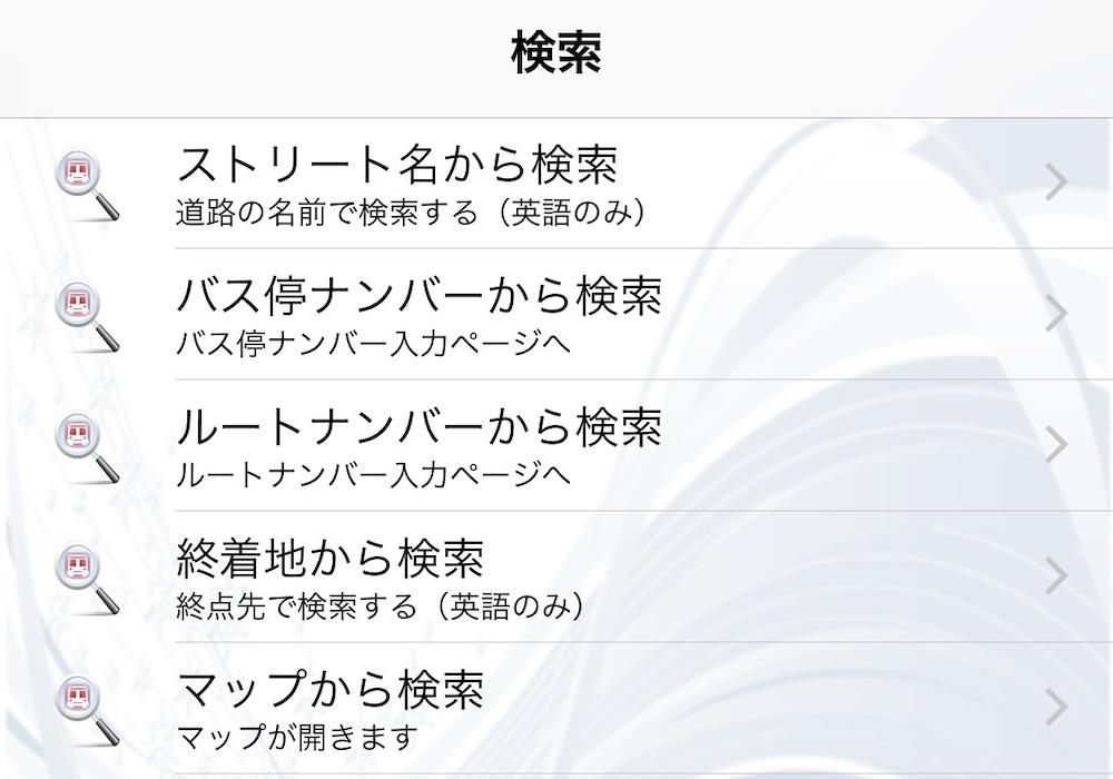 【Da Bus】検索メニュー