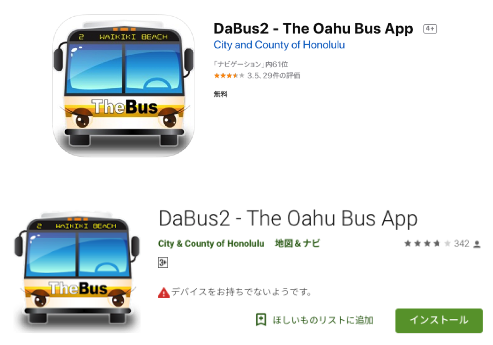 Da Busダウンロード画面