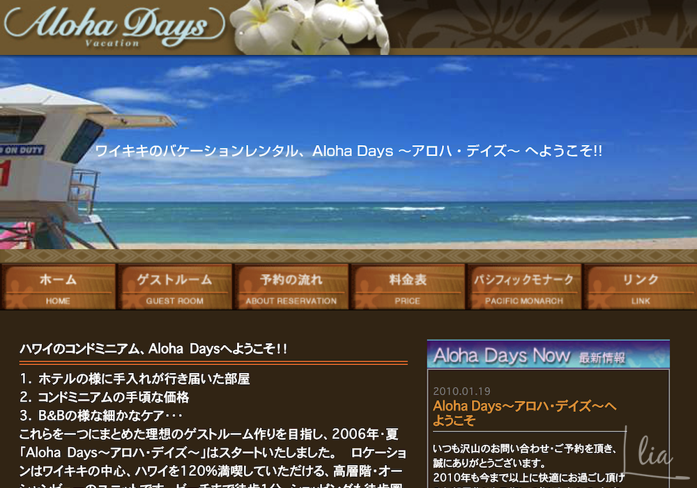 Alohadaysトップ画面