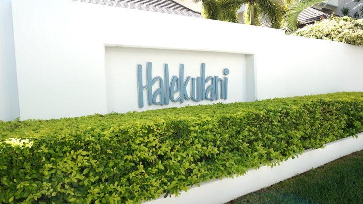 ハワイのハレクラニホテルが2021年まで営業休止